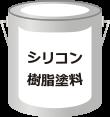シリコン樹脂