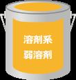 1-B.弱溶剤