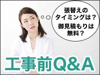 工事前Q&A