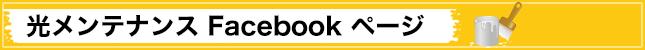 光メンテナンスのfacebookページ
