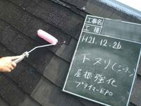 3.下塗り(シーラー)